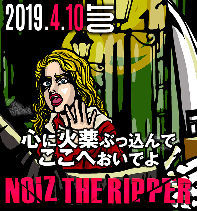 THE SLUT BANKS | NOIZ THE RIPPER