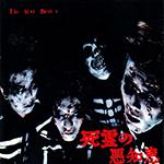 死霊の悪知恵 Sly&the Dead
